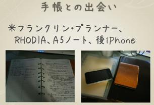 スクリーンショット 2013 04 28 18 42 2