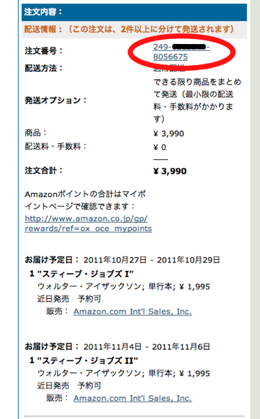 Gmail  Amazon co jp ご注文の確認  beck1240 gmail com