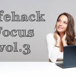 Lifehack Focus vol.3 – なるほど反射光と投射光の違いでしたか