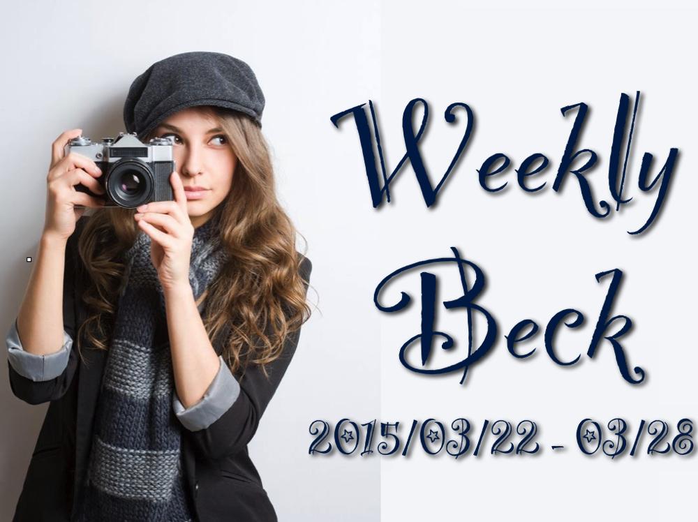 最近はちと人生について考えてみることが多いのです ー WeeklyBeck 2015/3/22〜3/28号