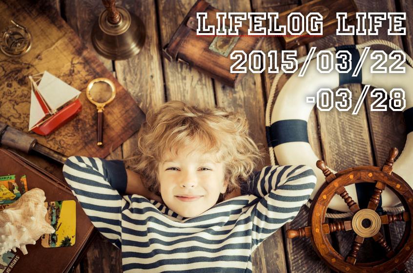 お宮参り/新生活でちょっとお疲れ気味 ー Lifelog Life 2015/3/22〜3/28号