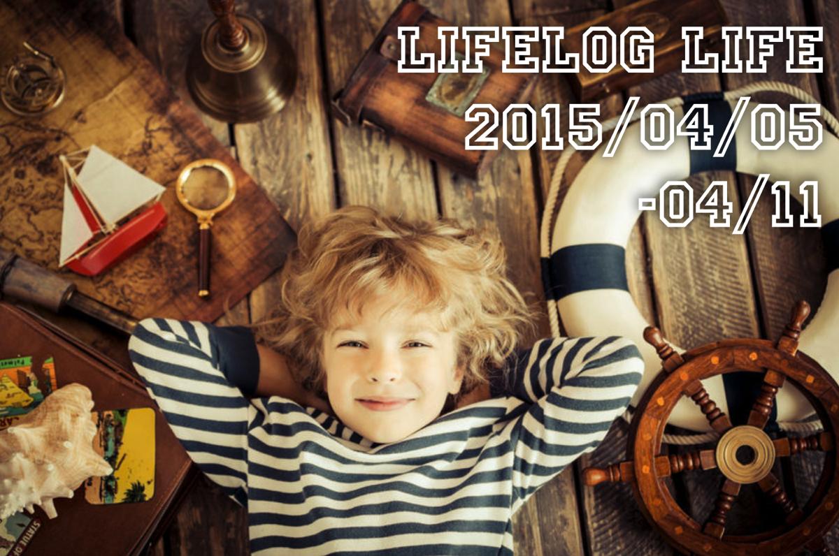 仕事で全力投球⇒燃え尽きた一週間 ー Lifelog Life 2015/4/5〜4/11号