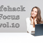 Lifehack Focus vol.10 – Withings Activitéが欲しすぎる!!