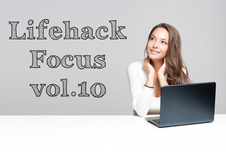 Lifehack Focus vol.10 - Withings Activitéが欲しすぎる!!