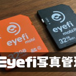 EyefiアプリとEyefiクラウドで写真を管理・共有する