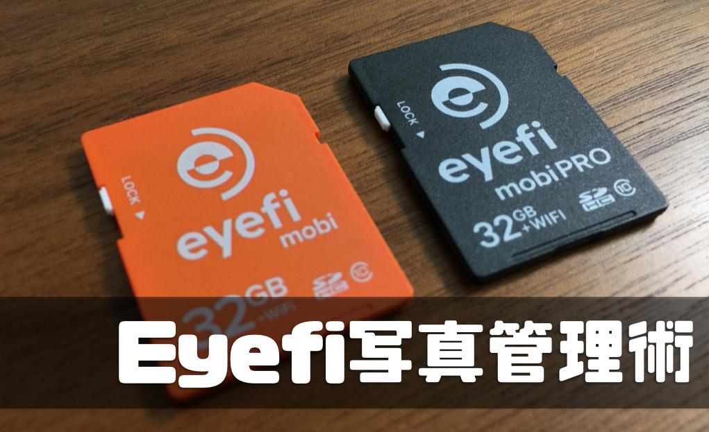 Eyefi mobiとEyefiクラウドでできること