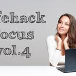 Lifehack Focus vol.4 – Unity5でゲーム開発がしたいぞ!!