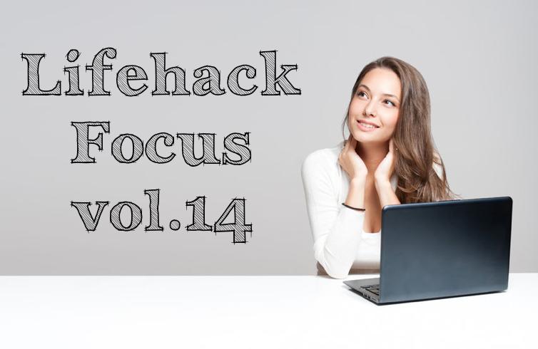 Lifehack Focus vol.14 – 何にせよ、お金のリテラシーは大事だと思う