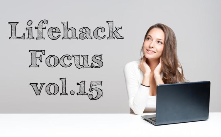 Lifehack Focus vol.15 - 消えた都構想、ポツダム宣言、凍結精子と色々考えさせられる週でした