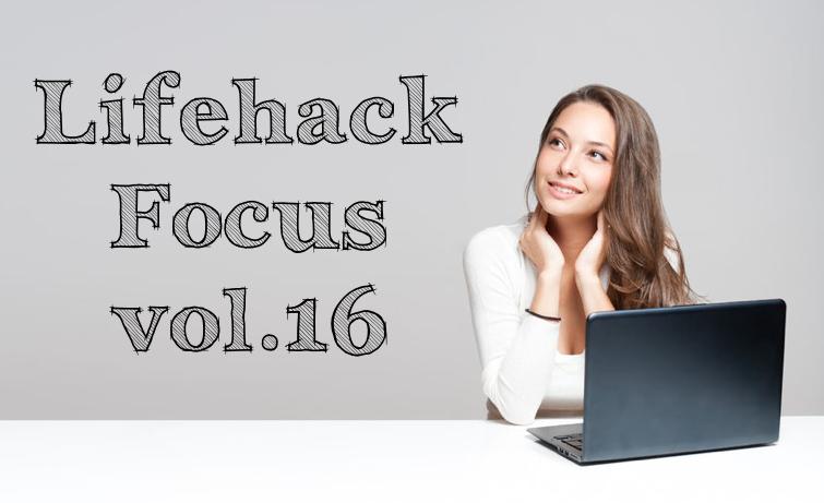 Lifehack Focus vol.16 – タカラトミーのリニア模型が欲しすぎる!