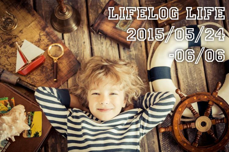 人生は望み通りになるとは限らないけど、望むことで実現される可能性は高まる ー Lifelog Life 2015/5/24〜6/6号