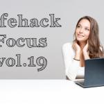 Lifehack Focus vol.19 – ローソンの戦略と持ち家賃貸論争について