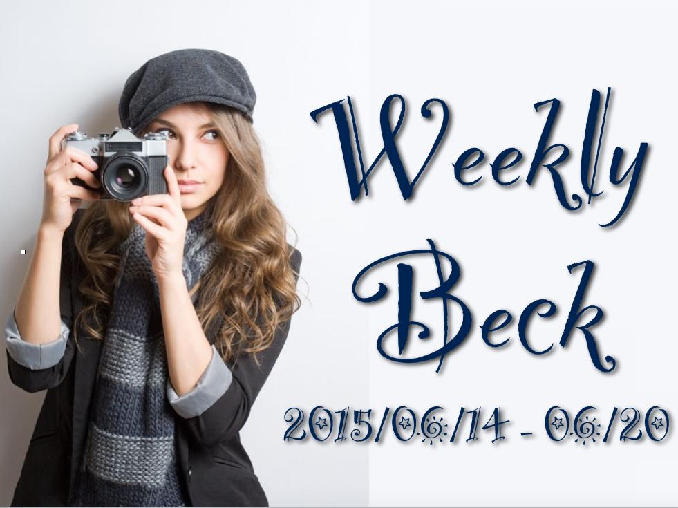 ネタはあれども書く時間がなかなか確保できず ー WeeklyBeck 2015/6/14〜6/20号