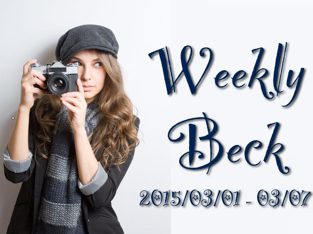 自由と幸福についての記事に反響がありました ー WeeklyBeck 2015/3/1〜3/7号