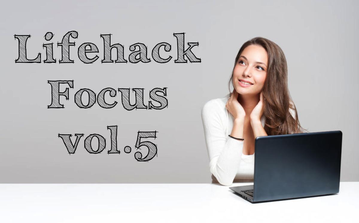 Lifehack Focus vol.5 - ChatOpsが気になってて、Slackに興味津々です