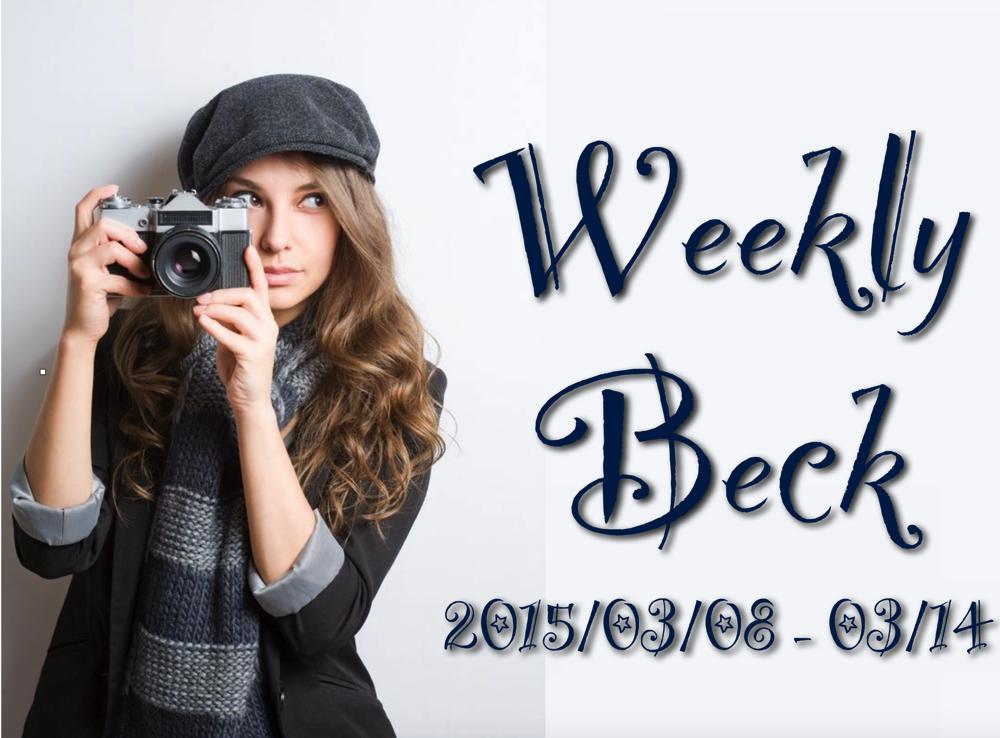 色々とご心配をおかけいたしました ー WeeklyBeck 2015/3/8〜3/14号