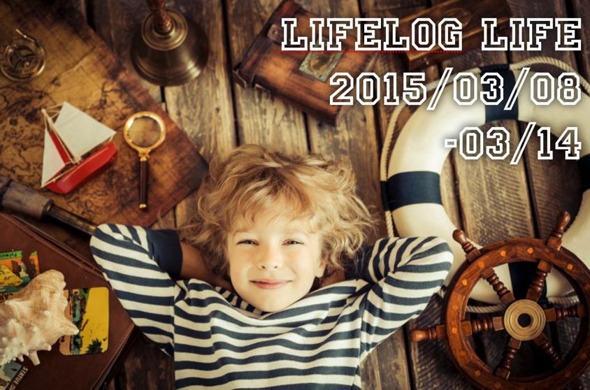 親子3人の暮らしがはじまりましたよ! ー Lifelog Life 2015/3/8〜3/14号