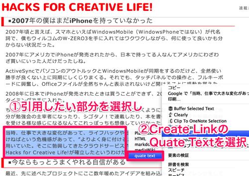 日々考撮 011 2007年の僕はまだiPhoneを持っていなかった Hacks for Creative Life 7