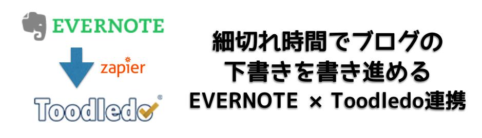 細切れ時間でブログの下書きを書き進める為に組んだ「EVERNOTE」×「Toodledo」連携