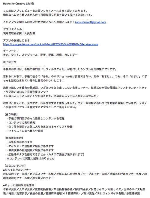 アプリレビューのご依頼 現場管理者必携 人員配置 beck1240 gmail com Gmail
