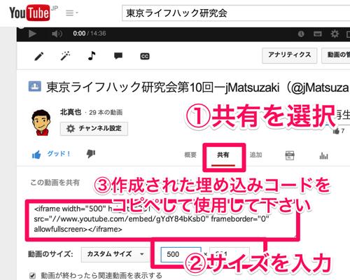 東京ライフハック研究会第10回ーjMatsuzaki jMatsuzaki プレゼン YouTube 7