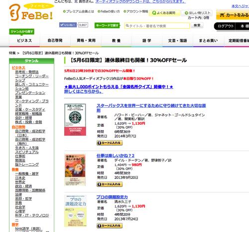 オーディオブック配信サービス FeBe フィービー