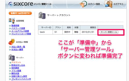 全画面 2014 03 16 16 02