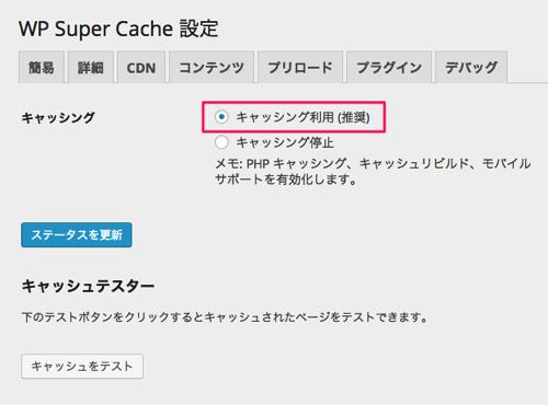 WP Super Cache Hacks for Creative Life ライフハックで明日をちょっぴりクリエイティブに WordPress