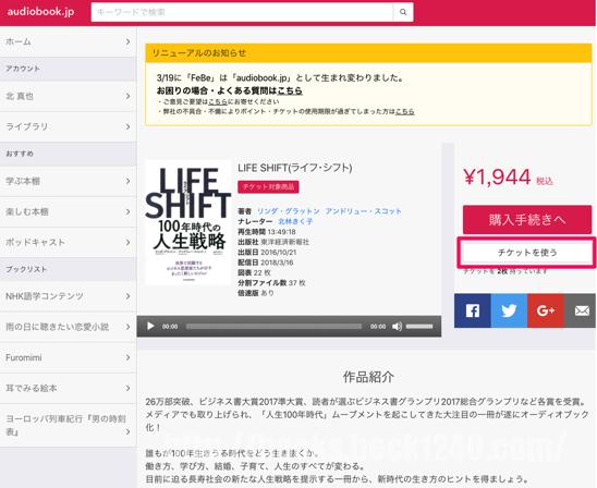 LIFE SHIFT ライフ シフト のオーディオブック audiobook jp