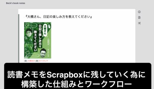 読書メモをScrapboxに残していくために構築した仕組みとワークフロー