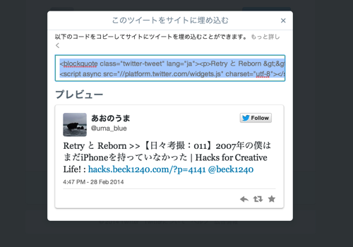 Twitter uma blue Retry と Reborn