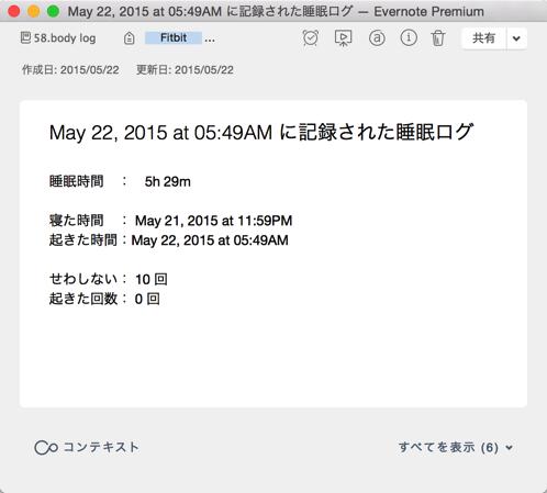 May 22 2015 at 05 49AM に記録された睡眠ログ Evernote Premium