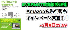 【緊急告知】EVERNOTE情報整理術のAmazon予約&先行販売キャンペーンやります!