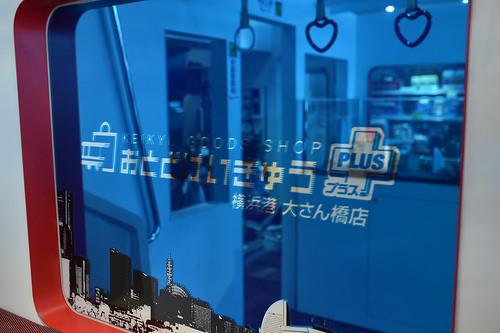 京急ファンの聖地!「おとどけいきゅうプラス 横浜港大さん橋店」に子供と一緒に遊びに行こう。