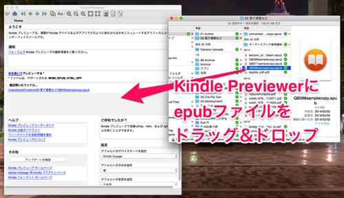 09 電子書籍など と Kindle Previewer