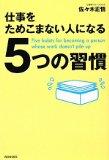 書評ー「仕事をためこまない人になる5つの習慣」ファーストインプレッション