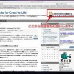 Hacks for Creative Life!第2章始まる〜要するに引っ越しのご挨拶