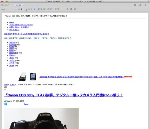 Canon EOS 60D コスパ抜群 デジタル一眼レフカメラ入門機にいい感じ