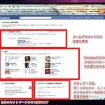 Facebookをはじめよう!-第2回Facebookの位置づけとネットワーク構築