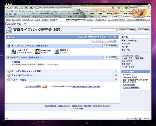 東京ライフハック研究会(仮)を立ち上げます