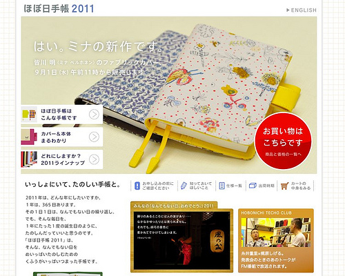 ほぼ日手帳2011の予約が開始!ー来年も俄然カズンです