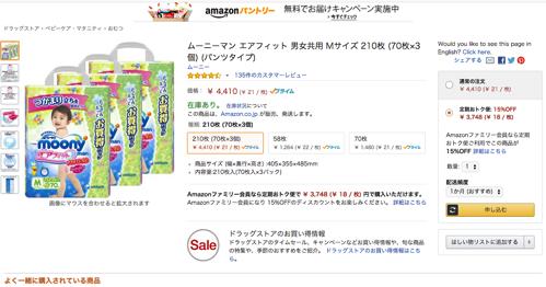 Amazon co jp ムーニーマン エアフィット 男女共用 Mサイズ 210枚 70枚×3個 パンツタイプ ドラッグストア