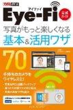 『できるポケット Eye-Fi (アイファイ) 公式ガイド』が発売!インプレスさんで2つのキャンペーンがはじまっています。