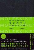 モレスキン「伝説のノート」活用術のファーストインプレッション