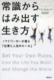【書感】自由とは何か?ー「常識からはみ出す生き方」を読んで生き方について想いを馳せてみた