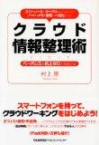 書籍「クラウド情報整理術」にちょろっとインタビュー記事出てますのご報告