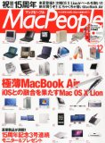 MacPeople12月号を読んで実感した雑誌の価値