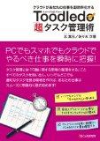 【告知】新刊『Toodledo「超」タスク管理術』が8/24に発売となります