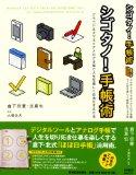 人生を楽しく自由にするための手帳術『シゴタノ!手帳術』を刊行しました