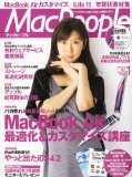MacPeople1月号を読んで益々MBAが欲しくなった
